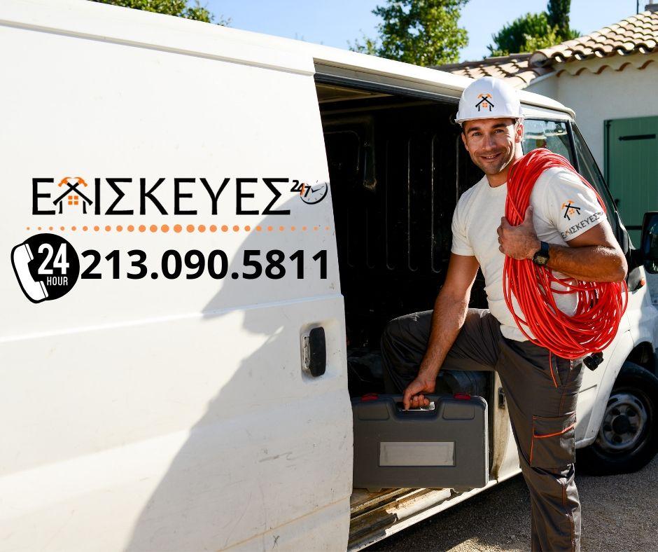 Service & επισκευές οικιακών συσκευών Αθήνα